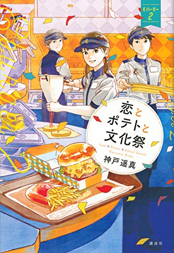 恋とポテトと文化祭 Eバーガー2