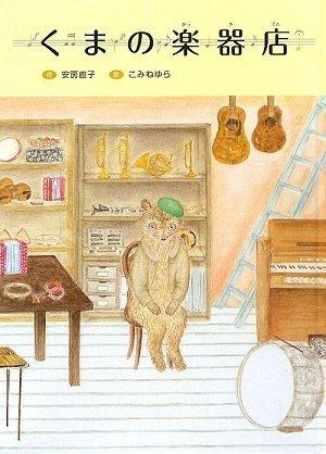 くまの楽器店