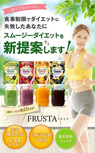 FRUSTA置き換えダイエットスムージー酵素30食分(アサイースムージー)
