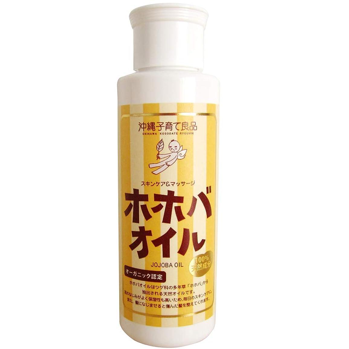 一時的クレアおとうさんホホバオイル/jojoba oil (100ml)