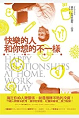 Happy Relationships at Home. Work. & Play Paperback