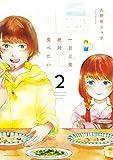 一日三食絶対食べたい(2) (コミックDAYSコミックス)
