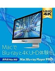 【高画質、高音質で楽しむ! Macでブルーレイが見られるソフト】Mac Blu-ray Player PRO 1ライセンス ダウンロード版