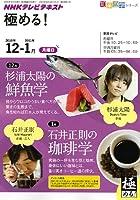極める! 2010年12・1月 杉浦太陽の鮮魚学/石井正則の珈琲学 (知楽遊学シリーズ)