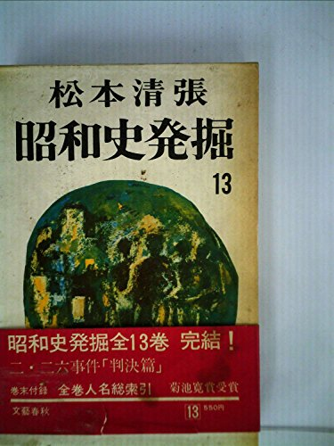 昭和史発掘〈13〉二・二六事件 (1972年)