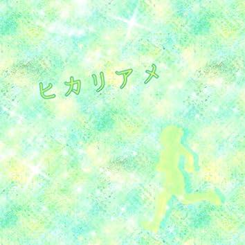 Hikariame