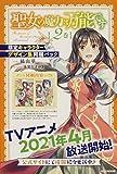 聖女の魔力は万能です2巻 限定キャラクターデザイン集同梱パック (カドカワBOOKS)