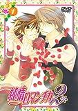 純情ロマンチカ2 通常版(1)[DVD]