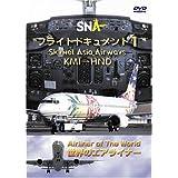 世界のエアライナー スカイネットアジア航空 フライトドキュメント-1 KMI-HND [DVD]