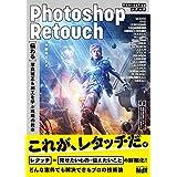 Photoshopレタッチ [伝わる]写真補正&加工を学ぶ現場の教本
