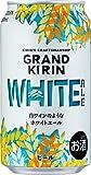 キリンビール グランドキリンWHITE ALE(ホワイトエール)350ml缶×24缶
