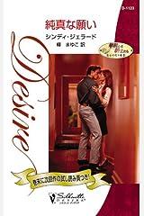純真な願い 華麗なる紳士たち:闇の子守り歌 Ⅳ (ハーレクイン・ディザイア) Kindle版