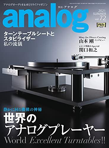 analog (アナログ) Vol.72
