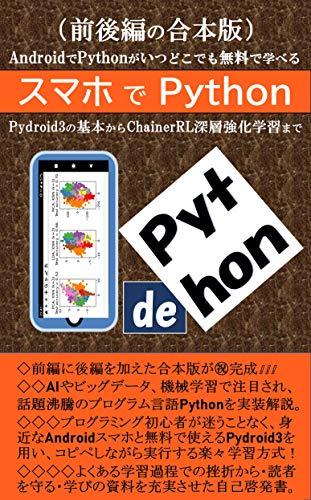 スマホでPython(前後編の合本版): (前後編の合本版)