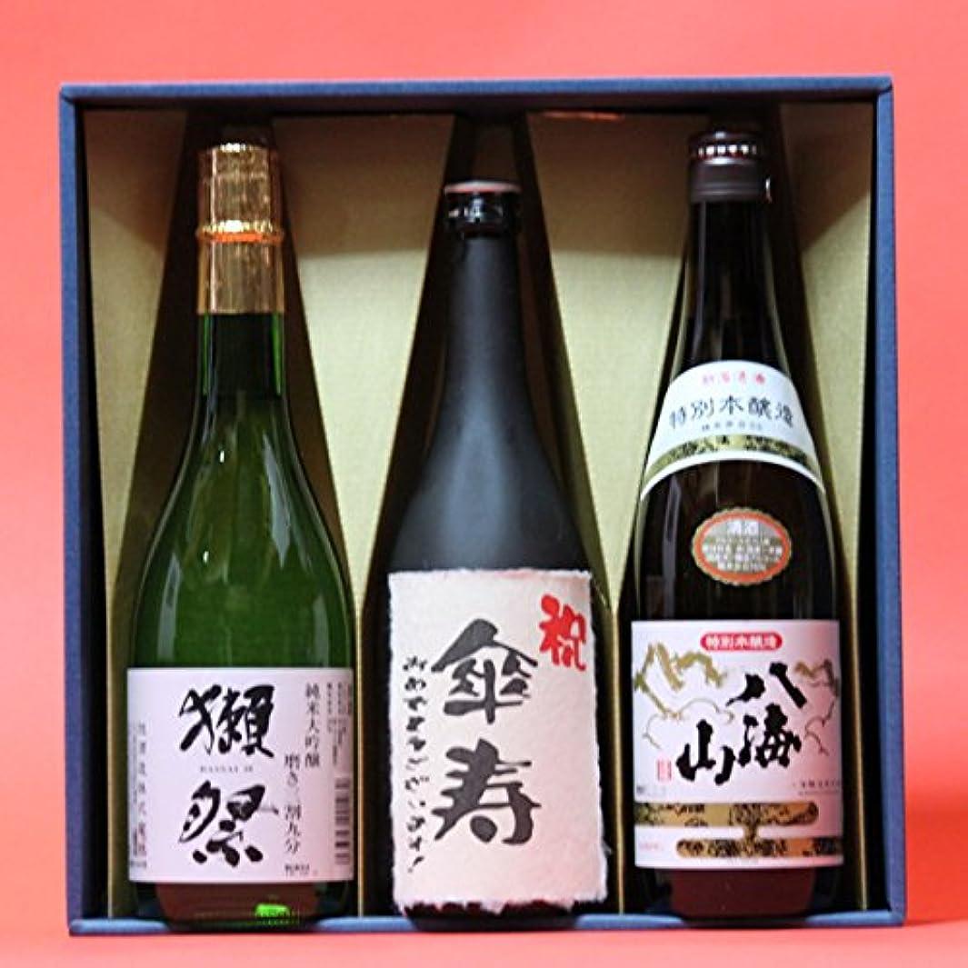 知る怠感ベアリング傘寿〔さんじゅ〕(80歳)おめでとうございます!日本酒本醸造+獺祭(だっさい)39+八海山本醸造720ml 3本ギフト箱 茶色クラフト紙ラッピング 祝傘寿のし 飲み比べセット