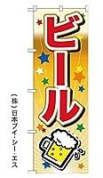 送料0円【ビール】のぼり旗 (日本ブイシーエス)VO-5001-nobori
