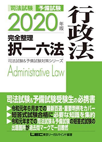 2020年版 司法試験&予備試験 完全整理択一六法 行政法 司法試験&予備試験対策シリーズ
