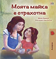 My Mom is Awesome (Bulgarian Book for Kids) (Bulgarian Bedtime Collection)