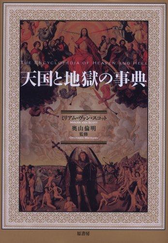 天国と地獄の事典