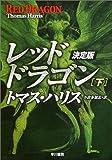 レッド・ドラゴン 決定版〈下〉 (ハヤカワ文庫NV)