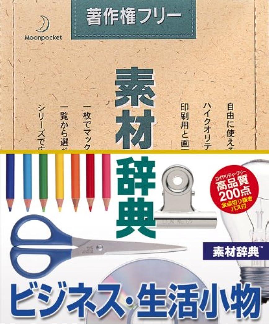 ピアノマイクロフォン不潔素材辞典 Vol.29 ビジネス?生活小物編