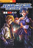スターオーシャンセカンドストーリー惑星探検ガイド―PS (覇王ゲームスペシャル 126)