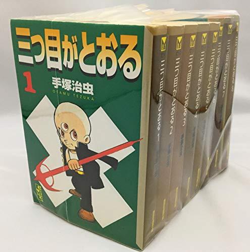 三つ目がとおる  コミック 全8巻  完結セット