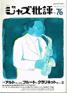 ジャズ批評No.76