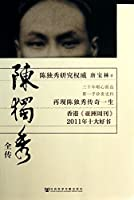 Chen Biography(Chinese Edition)