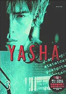 YASHA-夜叉(3) [DVD]