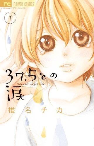 37.5℃の涙 1 (フラワーコミックス)