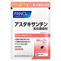 ファンケル (FANCL) アスタキサンチン 乳化吸収型 (約30日分) 30粒 サプリメント