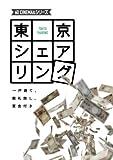 60 CINEMA&シリーズ 東京シェアリング~一戸建て、敷礼無し、賞金付き~[DVD]