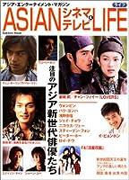 ASIAN シネマ&テレビライフ (学研ムック)