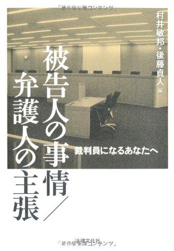 被告人の事情/弁護人の主張―裁判員になるあなたへ