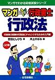 マンガはじめて行政書士 行政法 6訂版 (マンガでわかる資格試験シリーズ)