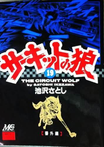サーキットの狼 (19) (MCCコミックス)の詳細を見る