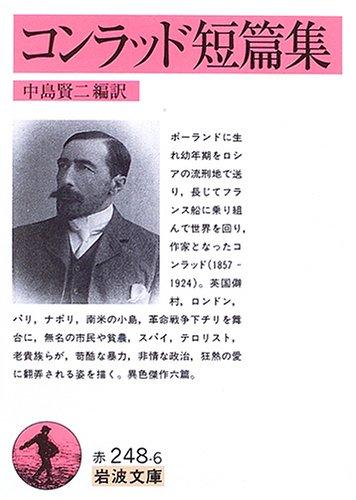 コンラッド短篇集 (岩波文庫)