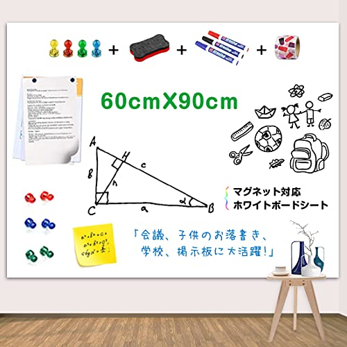 Encologi ホワイトボード シート 強力マグネット対 40×80cm/60×90cm/60×120cm 壁に貼れる てはがせる ホワイトボード 磁石 書きやすくて消しやすい 自由に裁断 DIYの組み合わせ壁紙・学習塾・オフィス・会議室・学校 メモ 落書き 掲示板 メニューボードなどに