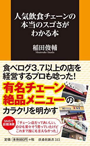 人気飲食チェーンの本当のスゴさがわかる本 (扶桑社新書)