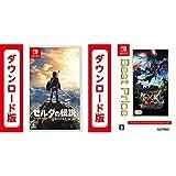 ゼルダの伝説 ブレス オブ ザ ワイルド【Nintendo Switch】|オンラインコード版 + モンスターハンターダブルクロス™ Nintendo Switch Ver.