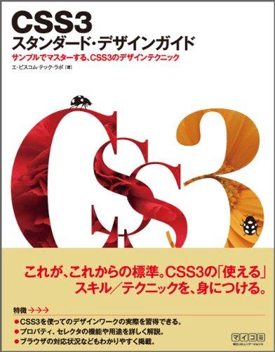 CSS3 スタンダード・デザインガイドの詳細を見る