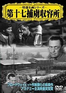 第17捕虜収容所 [DVD]