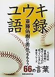 ユウキ語録—斎藤佑樹に勇気をもらう66の言葉