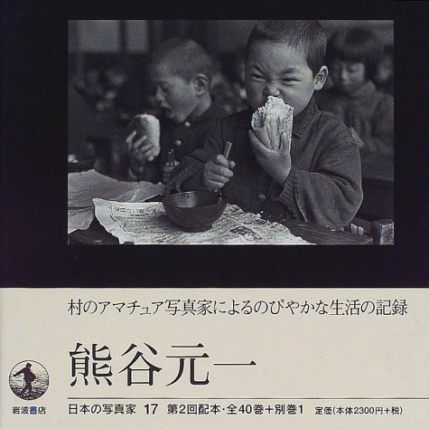 Photographer of Japan <17> Kumagai Genichi (1997) ISBN: 4000083570 [Japanese Import]