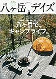 八ヶ岳デイズ vol.18 (TOKYO NEWS MOOK 856号)