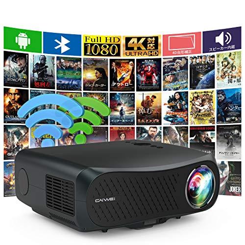 Wifiプロジェクター 5G Bluetooth 1920x1080P解像度 4K対応 7200lm Android LEDプロジェクター ホームシアター ワイヤレス接続 ズーム機能 4Dデータ台形補正 スピーカー内蔵 タブレット スマホ PC DVD USB ゲーム機などに接続可能
