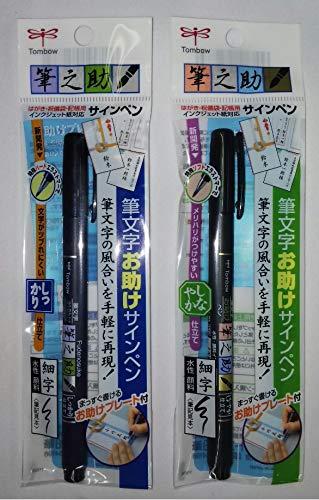 トンボ鉛筆 筆文字お助けサインペン[水性] 筆之助 しっかり・しなやか仕立てパック GCD-111/112 2本組み