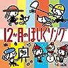 〈Hoickおすすめ!〉12か月のほいくソング~はるなつあきふゆ 季節を楽しむ歌と遊び【2枚組全60曲】