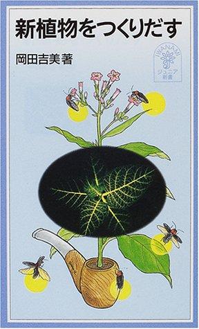 新植物をつくりだす (岩波ジュニア新書 (368))